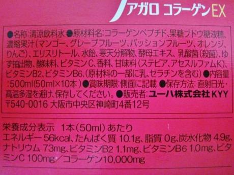 ナノコラーゲンドリンク10,000mgでハリ、ツヤ、ぷるぷる肌に「UHA味覚糖 fアガロコラーゲンEX」!