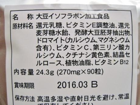 更年期障害の悩みを幸年輝に!アグリコン型大豆イソフラボンサプリメント【イソラコン】