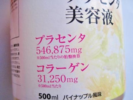 もちもち、ぷるぷる肌に!プラセンタ、コラーゲン、80種類の酵素が摂れる【ロゼット 飲む美容液】