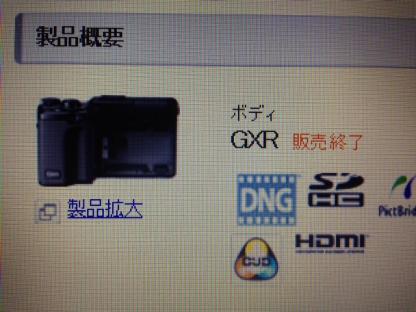 GXR 発売終了