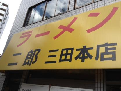 ラーメン二郎 三田本店