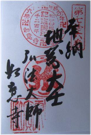 s140818-76-nyoiji.jpg