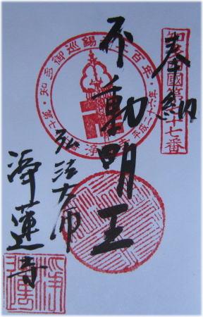 s140818-77-jourenji.jpg