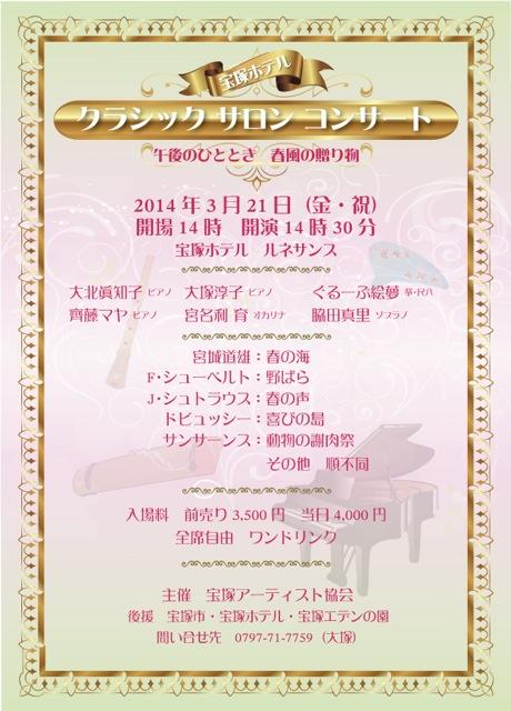2014-03-21classicsalonconcert1.jpg