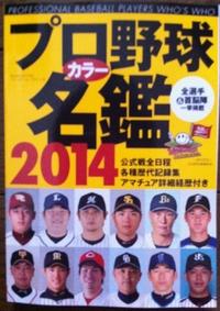プロ野球カラー名鑑2014