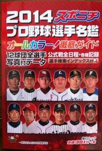 2014スポニチプロ野球選手名鑑