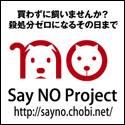 Say NO プロジェクト