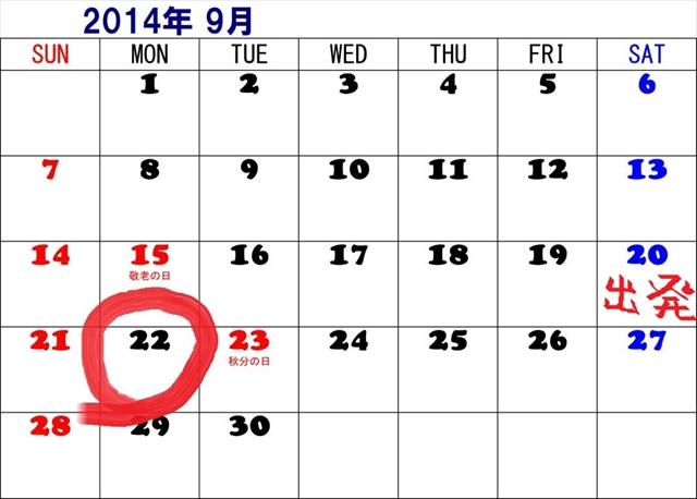 2014-September_20140630145137b98.jpg