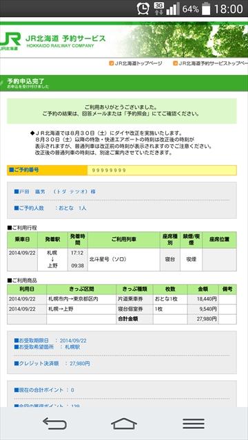 Screenshot_2014-08-26-18-00-13.jpg