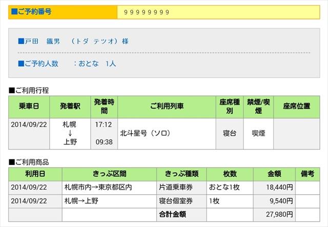 Screenshot_2014-08-26-18-00-14.jpg
