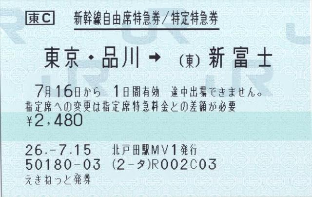 ticket20140716.jpg