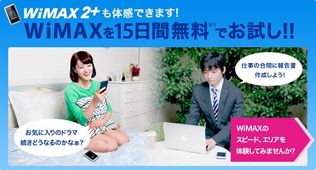 Try WiMAXレンタル