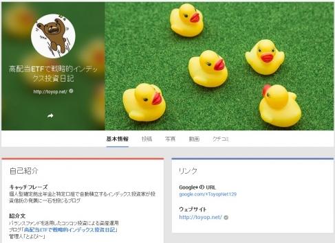 Google+ブログ公式ページを作成