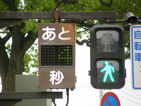 カウントダウン 信号機