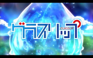 b_glassrip_c_tytle.png