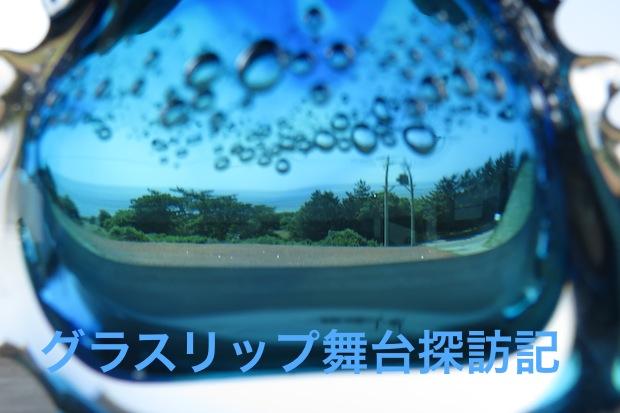 b_glassrip_p_top.jpg