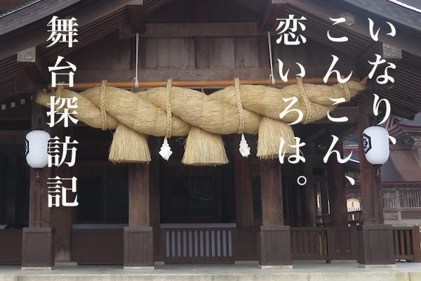 b_koiiro_p_top2.jpg