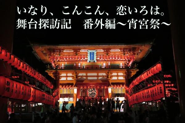 b_koiiro_p_top3.jpg