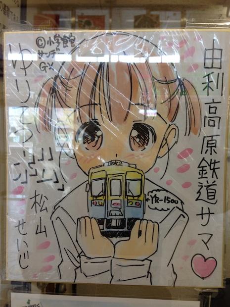 b_yuritetsu_p_0102.jpeg