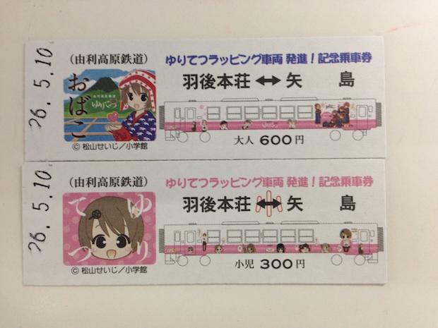 b_yuritetsu_p_0103.jpeg