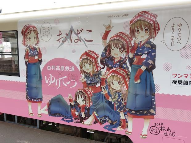 b_yuritetsu_p_0106.jpeg