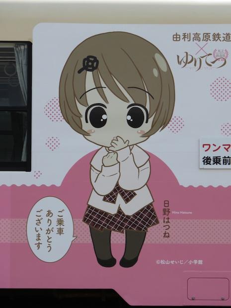 b_yuritetsu_p_0124.jpeg