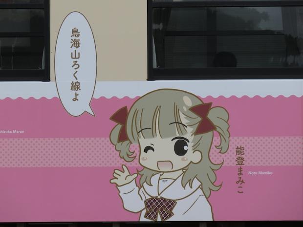 b_yuritetsu_p_0126.jpeg