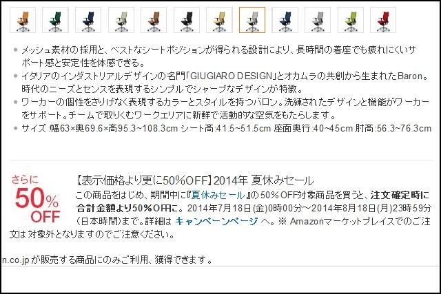 Baron_Sale_03.jpg