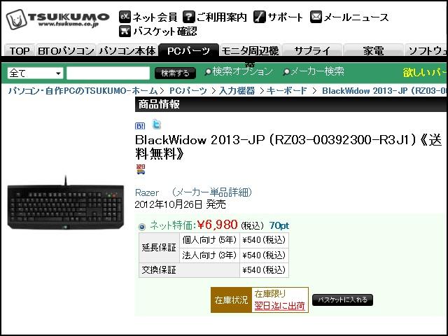BlackWidow2013JP_01.jpg