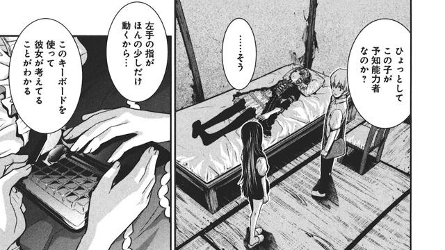 Gokukoku_Keyboard_05.jpg