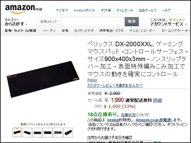 Perixx_DX-2000XXL_01b.jpg