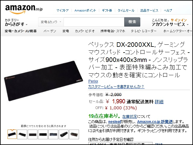 Perixx_DX-2000XXL_18.jpg