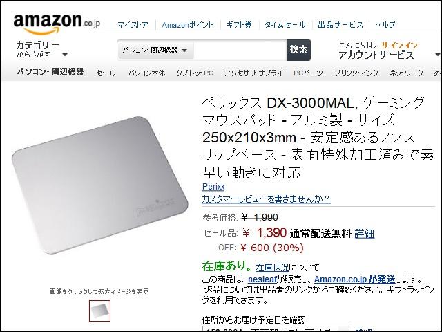 Perixx_DX-3000_01.jpg