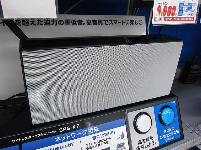 SRS-X7_01.jpg