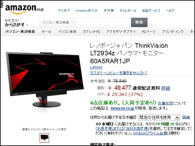 ThinkVision_LT2934z_10.jpg