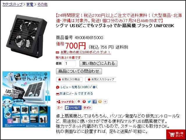 UMF02BK_01.jpg