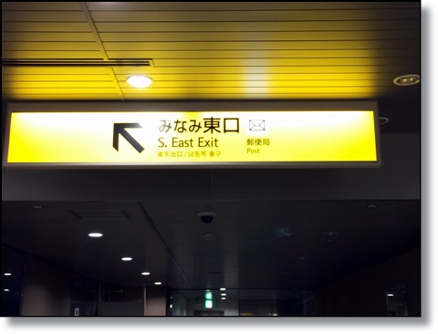 天才バカボンの世界 横浜駅