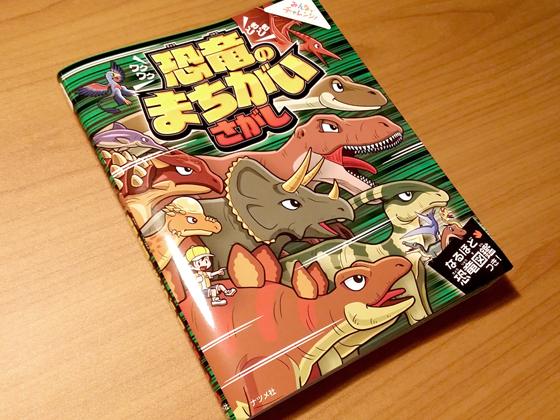 恐竜まちがいさがし01-560