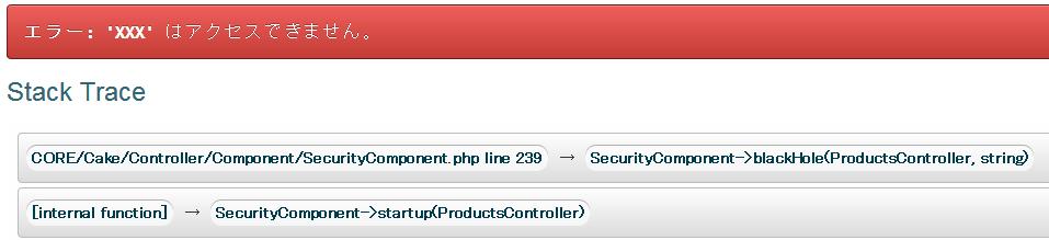 [CakePHP] SecurityComponent->blackHole